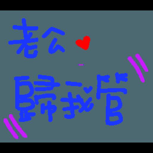 最爱老公 - Sticker 12