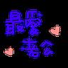 最爱老公 - Tray Sticker