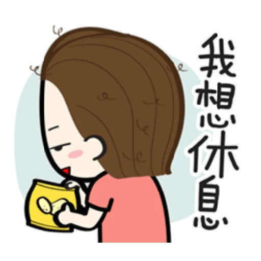 香游氏2 - Sticker 11