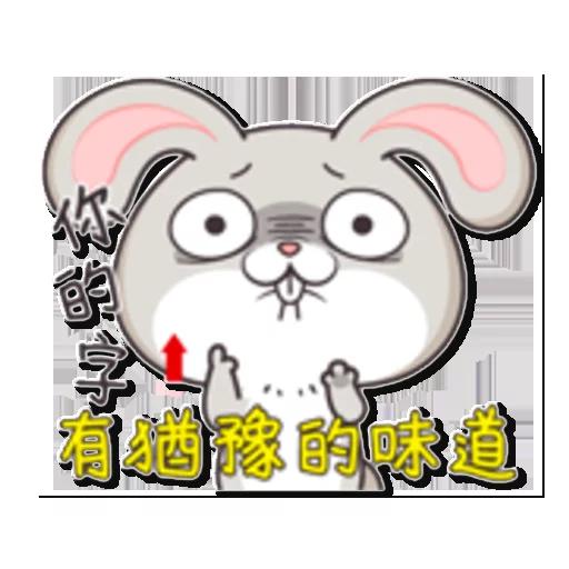 好想兔1 - Sticker 30