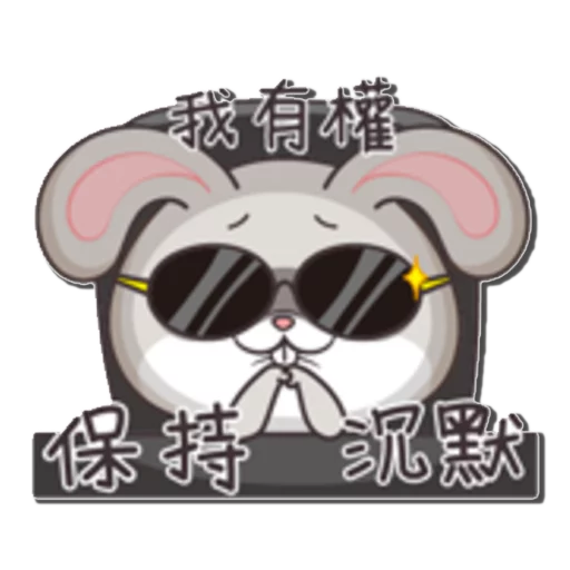 好想兔1 - Sticker 25