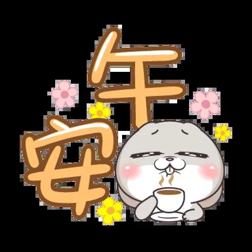 好想兔1 - Sticker 5