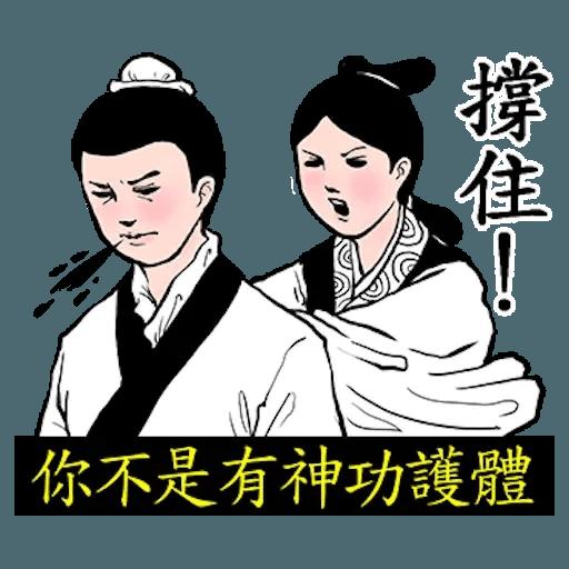 Gongwo - Sticker 13