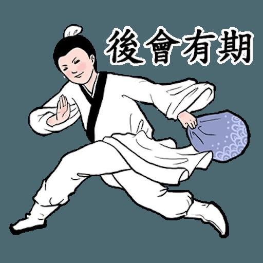 Gongwo - Sticker 7