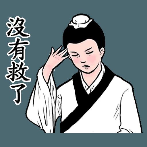 Gongwo - Sticker 19