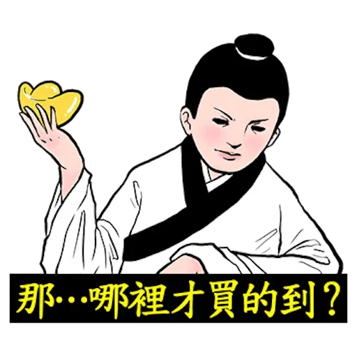 Gongwo - Sticker 17