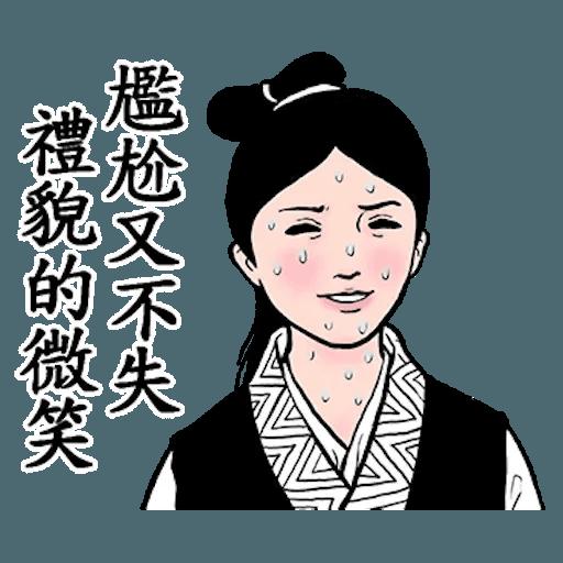 Gongwo - Sticker 11