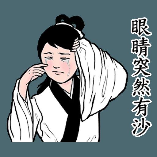 Gongwo - Sticker 14