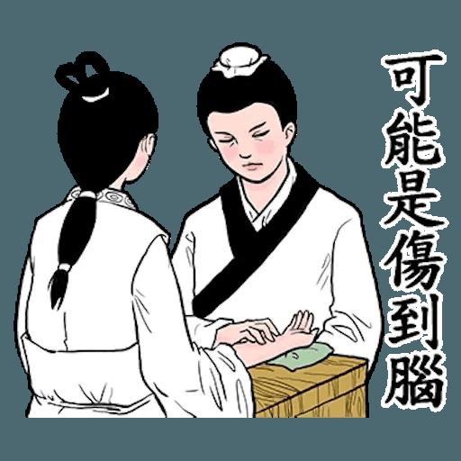 Gongwo - Sticker 18