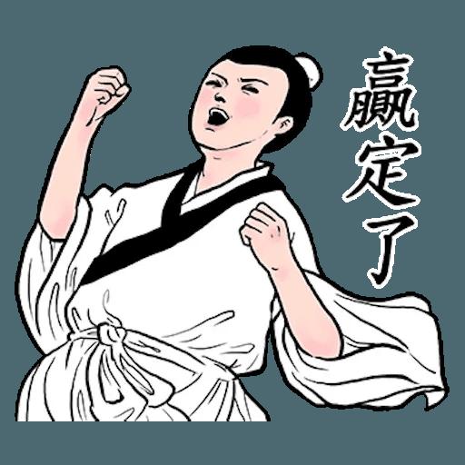 Gongwo - Sticker 24