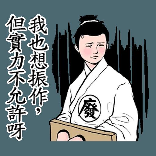 Gongwo - Sticker 15