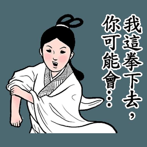 Gongwo - Sticker 6