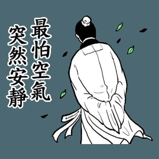 Gongwo - Sticker 10