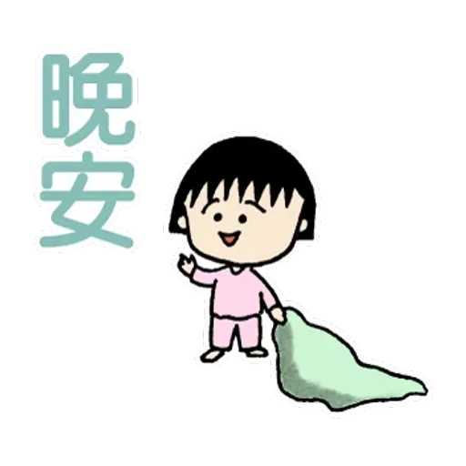 小丸子IV - Sticker 29