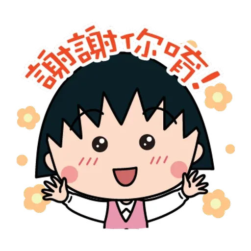 小丸子IV - Sticker 17