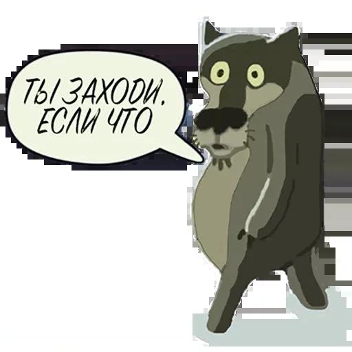 Жил-был пес - Sticker 11