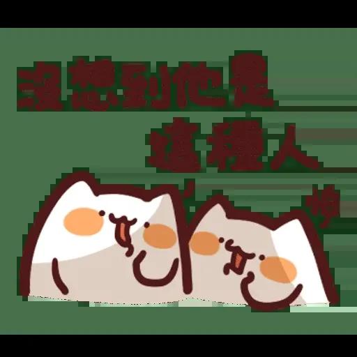 野生喵喵怪 - Sticker 12