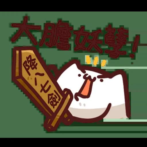 野生喵喵怪 - Sticker 7