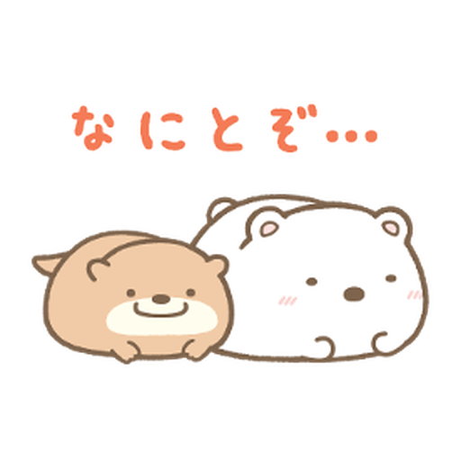 Sumikkogurashi Kawauso and Sumikko - Sticker 10