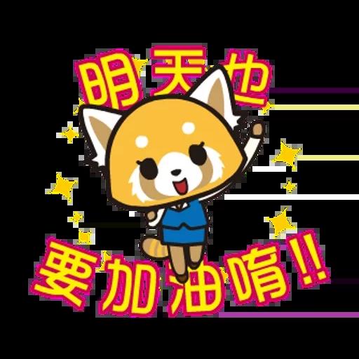Retsuko - Sticker 1