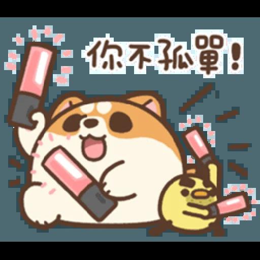 米犬真情告白2 - Sticker 2