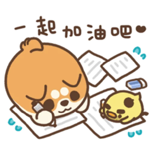 米犬真情告白2 - Sticker 12
