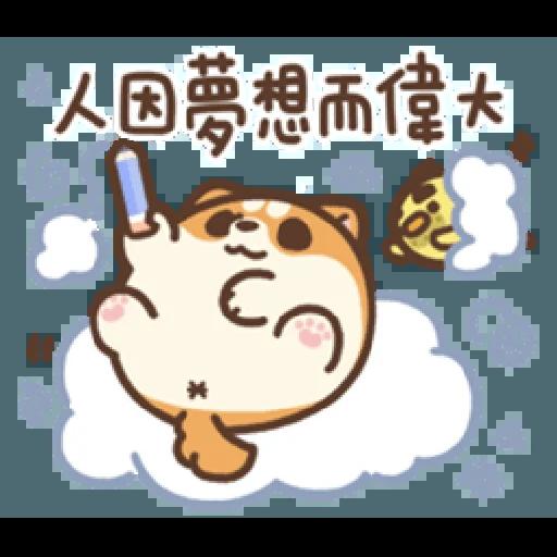 米犬真情告白2 - Sticker 5