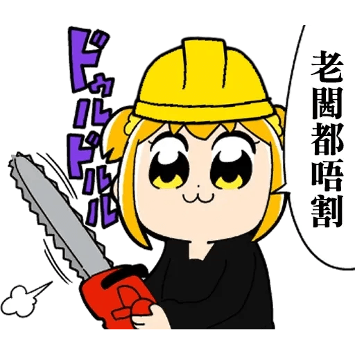 Pop team epic 反送中 - Sticker 11