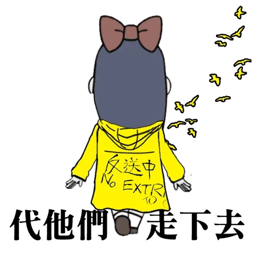 Pop team epic 反送中 - Sticker 30