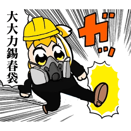 Pop team epic 反送中 - Sticker 19