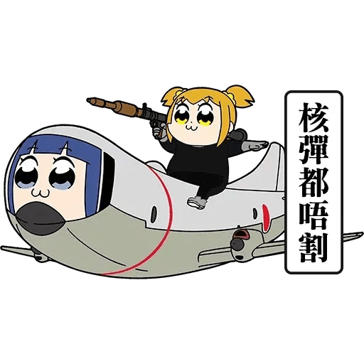 Pop team epic 反送中 - Sticker 12