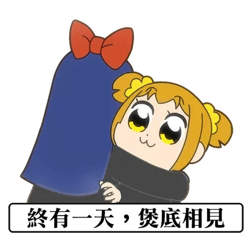 Pop team epic 反送中 - Sticker 10