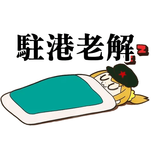 Pop team epic 反送中 - Sticker 21