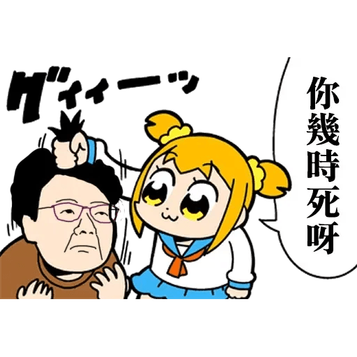Pop team epic 反送中 - Sticker 28