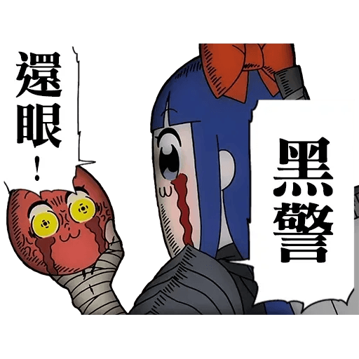 Pop team epic 反送中 - Sticker 9