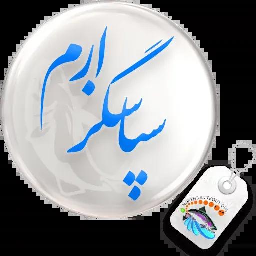 Nhjj - Sticker 25