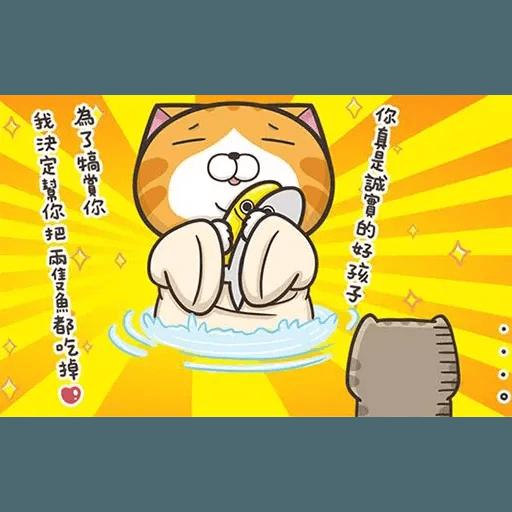 白爛貓6 - Sticker 17
