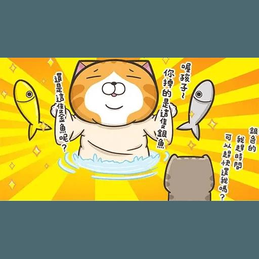 白爛貓6 - Sticker 16