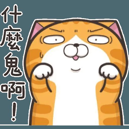 白爛貓6 - Sticker 29