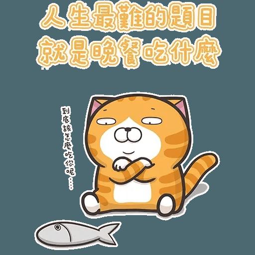 白爛貓6 - Sticker 11