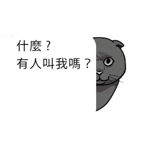 群聚在對話框上的貓 - Sticker 27