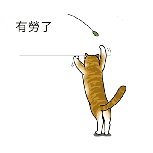 群聚在對話框上的貓 - Sticker 25