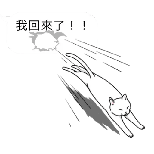 群聚在對話框上的貓 - Sticker 7