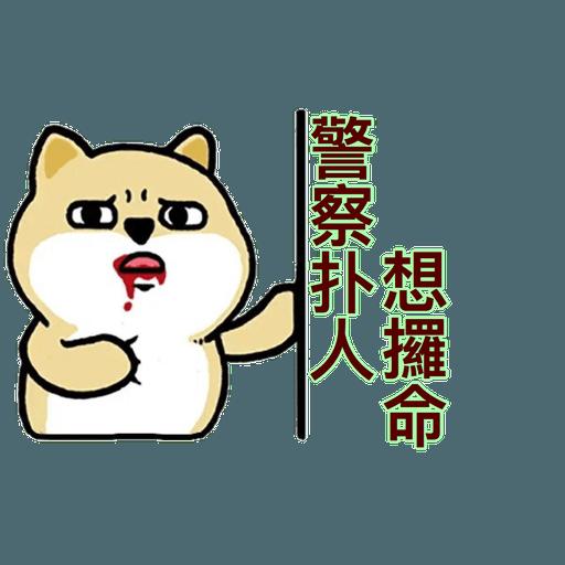含家都係狗 - Sticker 3
