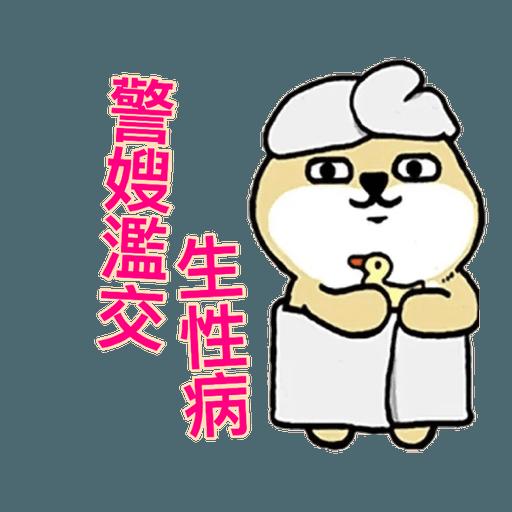 含家都係狗 - Sticker 5