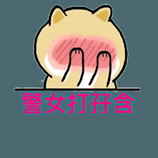 含家都係狗 - Sticker 2