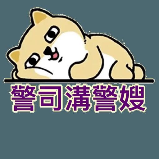 含家都係狗 - Sticker 1