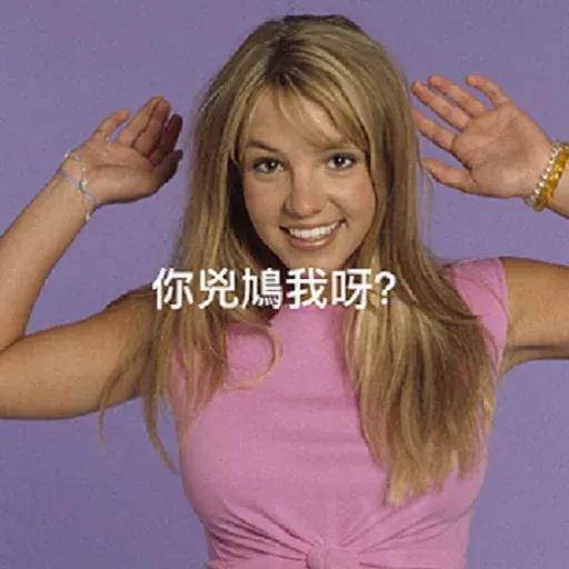 It's Britney bitch? - Sticker 1