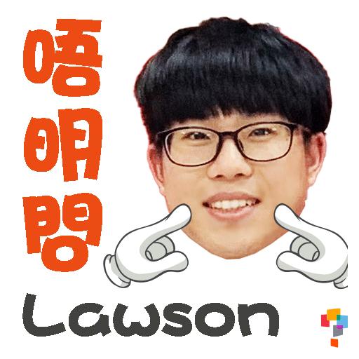 學而思-Lawson Sir - Sticker 6