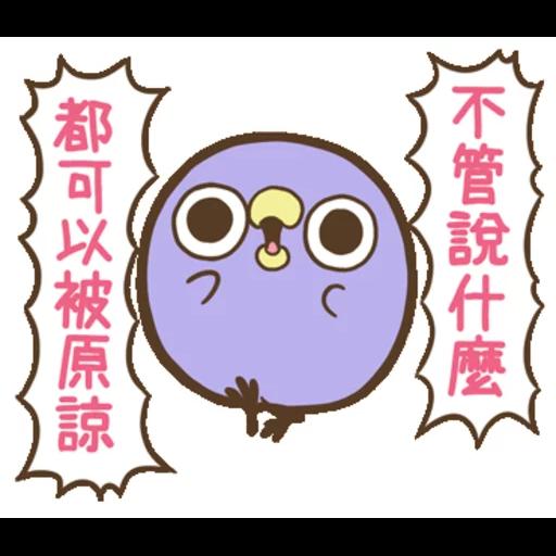 """懶得""""鳥""""你 (無骨雞用)(1) - Sticker 17"""